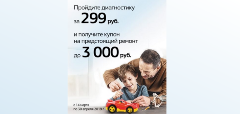 Для автомобилей старше 3-х лет