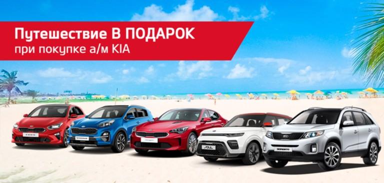 Путешествие в подарок при покупке любого автомобиля KIA в Нижегородце!