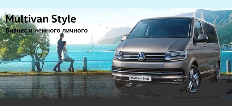 Volkswagen Multivan Style