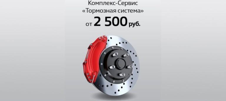 """Комплекс-Сервис """"Тормозная система»"""
