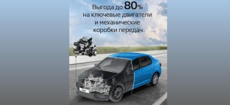 Renault Россия снижает цены на двигатели и механические коробки передач