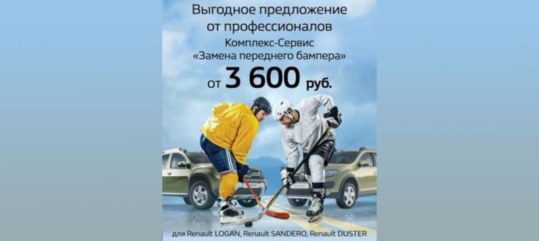 Комплекс-Сервис «Замена переднего бампера» с выгодой до 20%