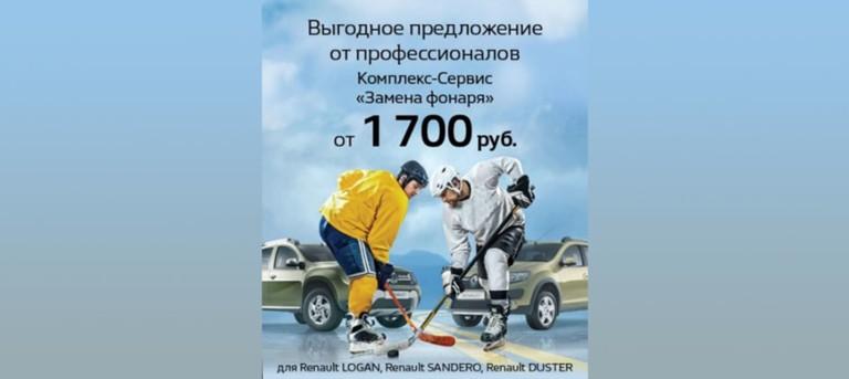 Комплекс-Сервис «Замена фонаря» с выгодой до 20%