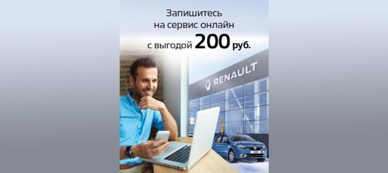 Онлайн-запись на сервис