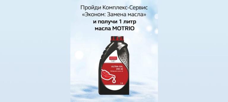 Пройди Комплекс-Сервис «Эконом: Замена масла» и получи 1 литр масла MOTRIO