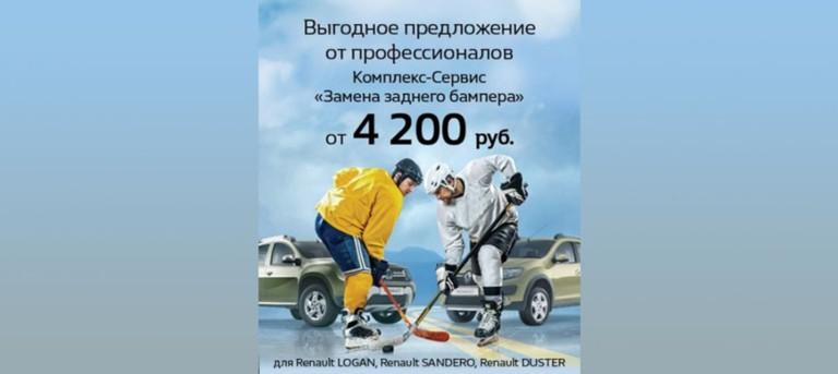 Комплекс-Сервис «Замена заднего бампера» с выгодой до 20%