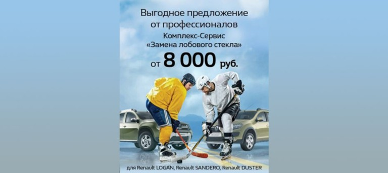 Комплекс-Сервис «Замена лобового стекла» с выгодой до 20%