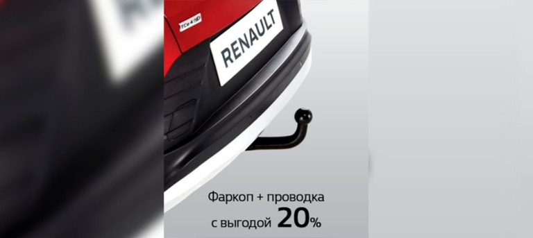 Пришло время приобрести комплект (фаркоп + проводка) для Renault ARKANA