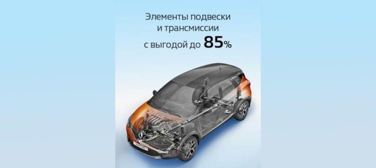 С 1 ноября Renault Россия снижает цены на элементы подвески и трансмиссии