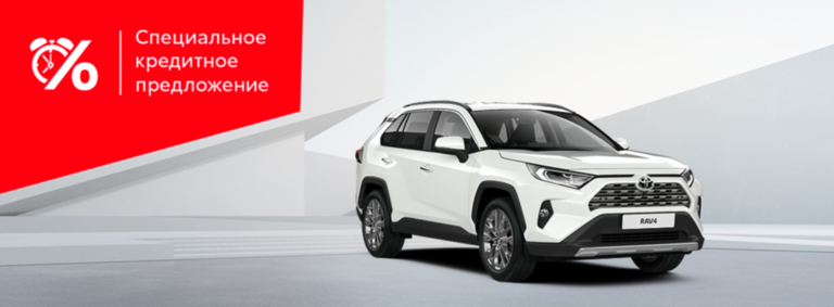 Toyota RAV4: в кредит за10600р. в месяц