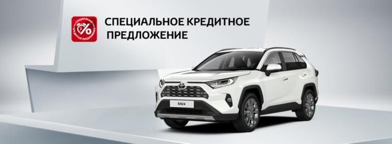 Toyota RAV4: в кредит за9100р. в месяц