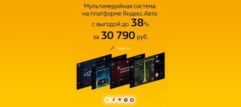 Мультимедийная система Яндекс.Авто для Renault KAPTUR за 30 790 рублей с установкой