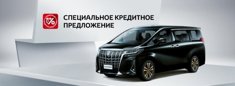 Toyota Alphard: в кредит со ставкой 11,8%