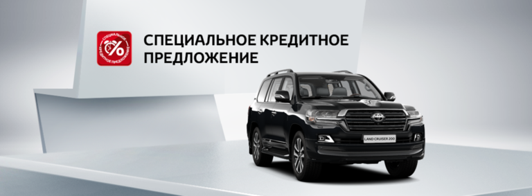Toyota Land Cruiser 200: в кредит со ставкой 11,8%