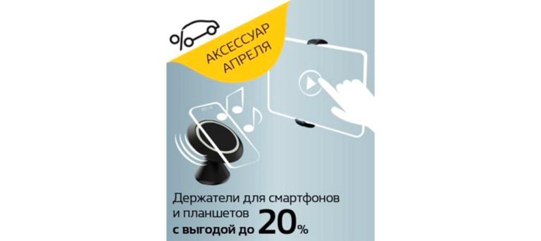 Аксессуар АПРЕЛЯ – держатель для мобильного телефона или планшета