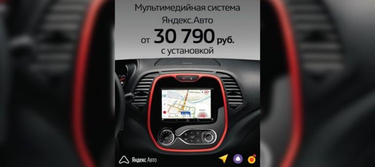 Мультимедийная система Яндекс.Авто для Renault LOGAN, Renault SANDERO, Renault DUSTER