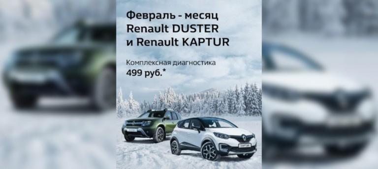 Комплексная диагностика для Renault DUSTER и Renault KAPTUR