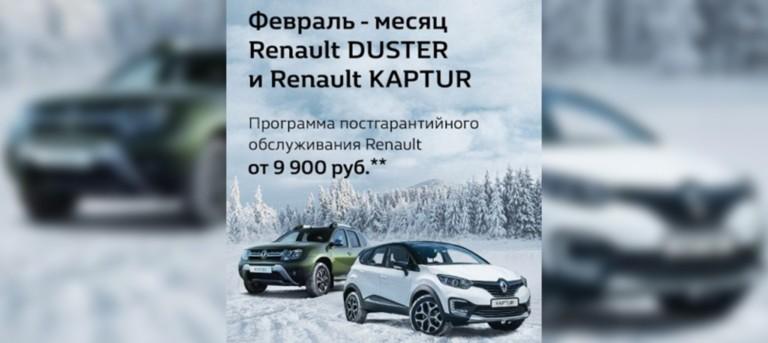 Программа постгарантийного обслуживания Renault для Renault DUSTER и Renault KAPTUR
