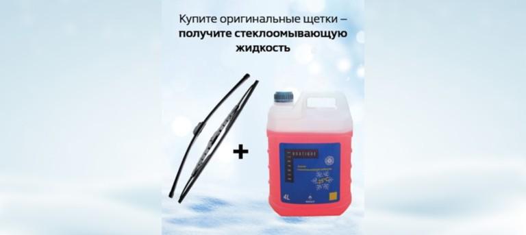 Купите комплект оригинальных щеток Renault – получите стеклоомывающую жидкость