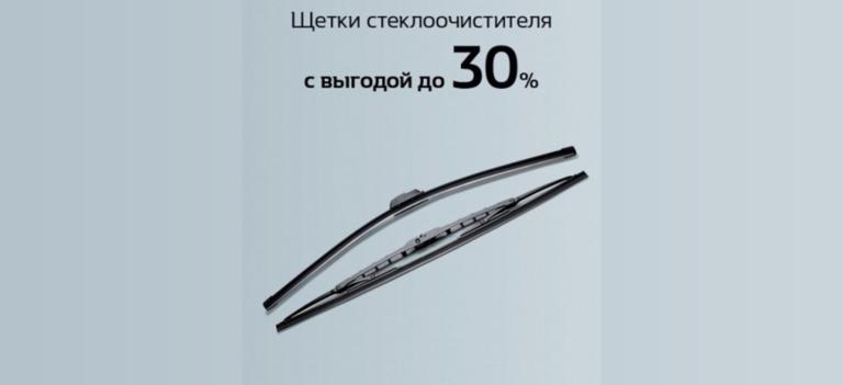 Специальное предложение на приобретение щеток стеклоочистителя