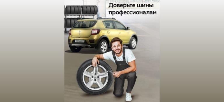 Доверьте шины профессионалам!