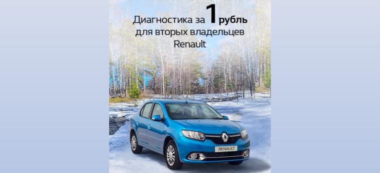 Стали вторым владельцем Renault? У нас есть для Вас отличное решение!