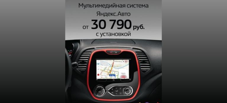 Мультимедийная система Яндекс.Авто для Renault LOGAN, Renault SANDERO, Renault DUSTER, Renault KAPTUR