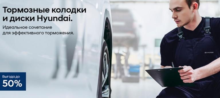 Тормозные колодки и диски Hyundai