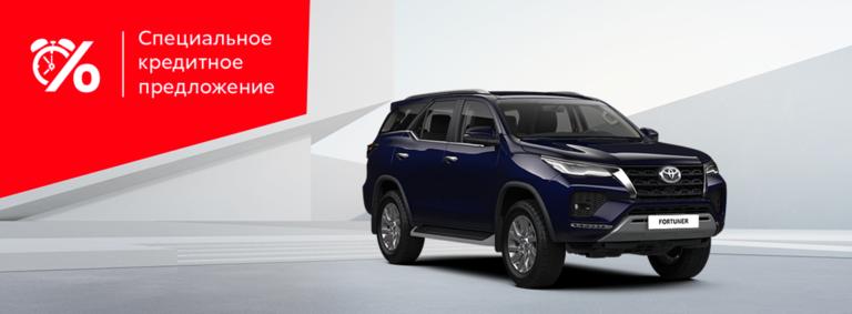 Toyota Fortuner: вкредит за14100р. вмесяц