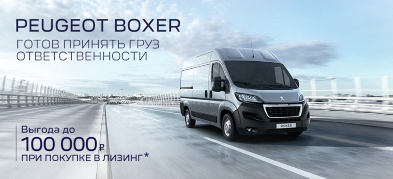 Специальные предложения на Peugeot Boxer