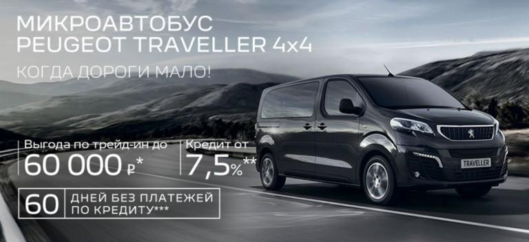 Специальные предложения на Peugeot Traveller