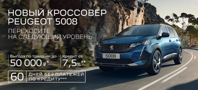 Специальные предложения на Peugeot 5008