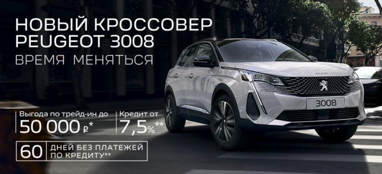 Специальные предложения на Peugeot 3008