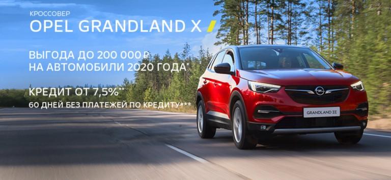 Opel Grandland X выгодные предложения