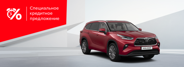 Toyota Highlander: в кредит за 19 700р. в месяц