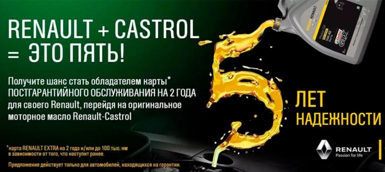 Renault + Castrol = ЭТО ПЯТЬ!