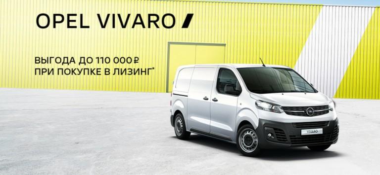 Opel Vivaro: выгодные предложения