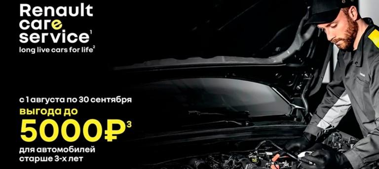 Выгода до 5 000 руб. для автомобилей старше 3-х лет
