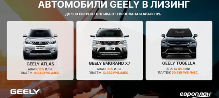 Автомобили Geely в лизинг от компании Европлан