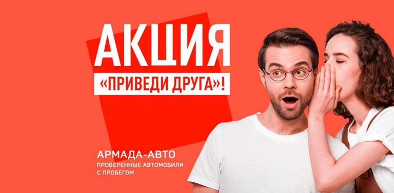 Приведи друга - получи 10 000 рублей!
