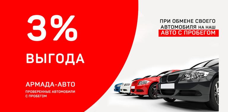 3% ВЫГОДА при обмене своего автомобиля на наш авто с пробегом