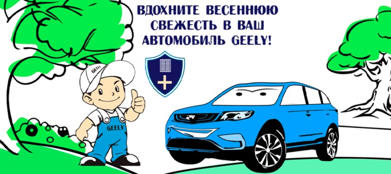 Вдохните весеннюю свежесть в ваш автомобиль Geely!