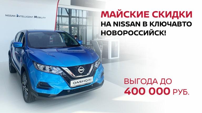 Майские скидки на Nissan в КЛЮЧАВТО Новороссийск!