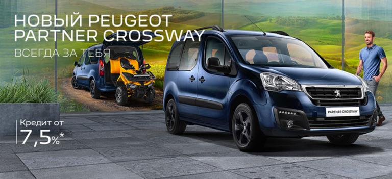 PEUGEOT Partner Crossway - условие для кредита