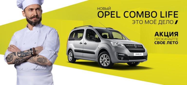 Новый Opel Combo Life - Прокачайте свое лето