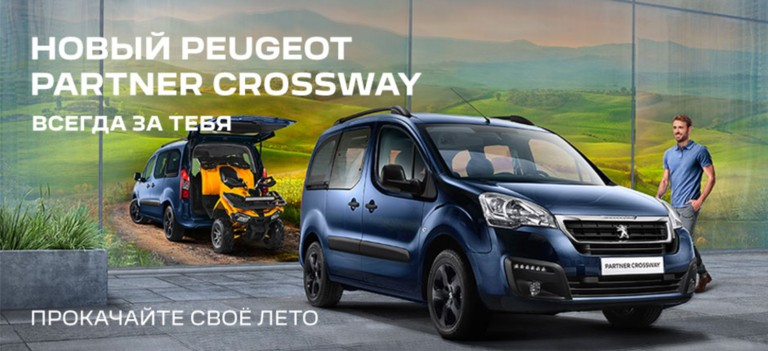 Новый Peugeot Partner Crossway - Прокачайте свое лето