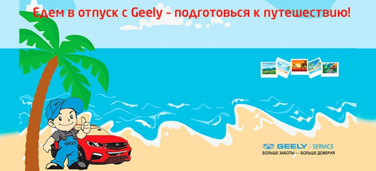 Едем в отпуск с Geely – подготовься к путешествию!