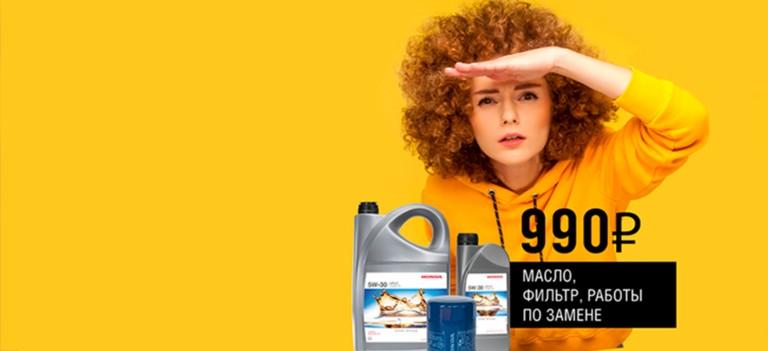Скорее проверьте Ваш автомобиль на участие в отзывной ТАКАТА! При бесплатной замене газогенератора, замена масла - 990 рублей!