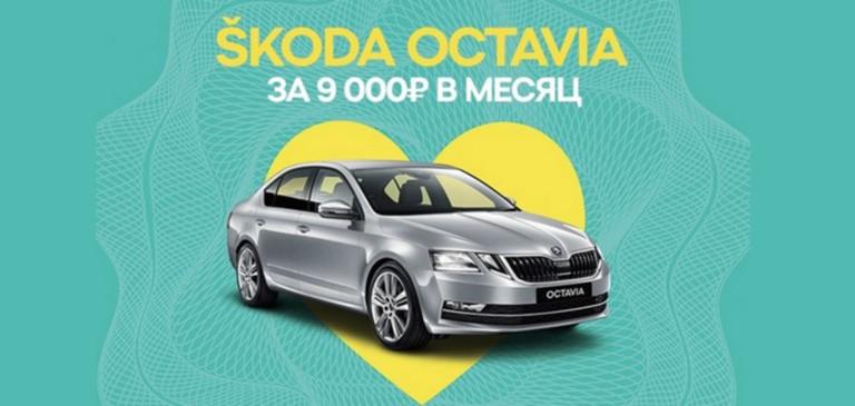 ŠKODA OCTAVIA за 9000 рублей в месяц