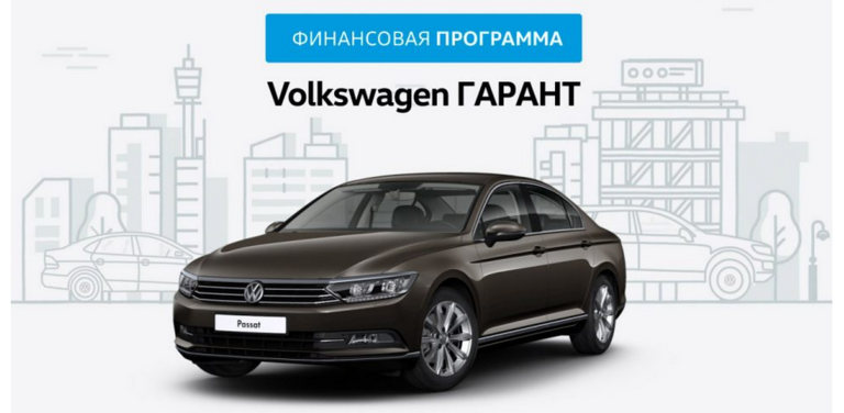Volkswagen Passat Conceptline от 14 900 руб. в месяц по финансовой программе Volkswagen ГАРАНТ